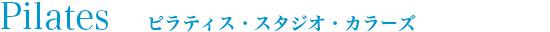 pilates/ピラティス・スタジオ・カラーズ